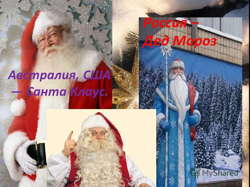 Австралия, США Санта Клаус. Россия – Дед Мороз