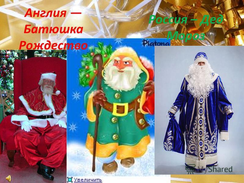 Англия Батюшка Рождество Россия – Дед Мороз