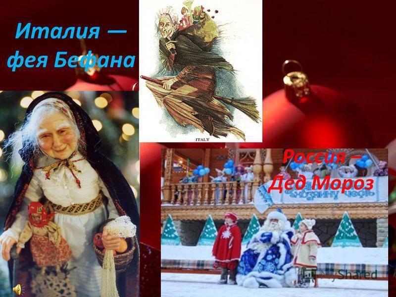 Италия фея Бефана Россия – Дед Мороз