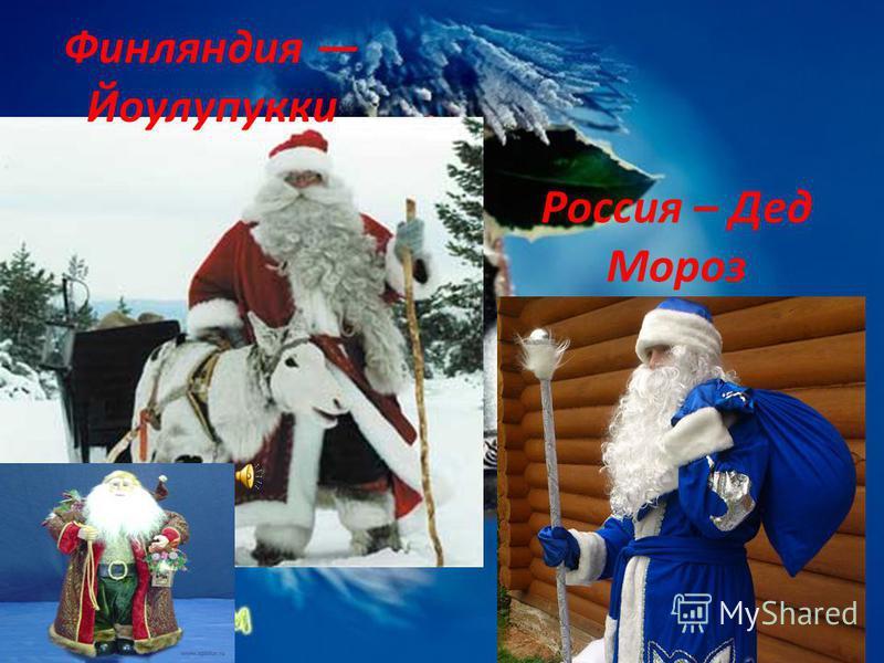 Финляндия Йоулупукки Россия – Дед Мороз