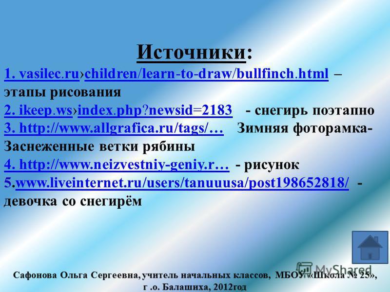 Источники: 1. vasilec.ru1. vasilec.ruchildren/learn-to-draw/bullfinch.html – этапы рисованияchildren/learn-to-draw/bullfinch.html 2. ikeep.ws2. ikeep.wsindex.php?newsid=2183 - снегирь поэтапноindex.php?newsid=2183 3. http://www.allgrafica.ru/tags/…3.