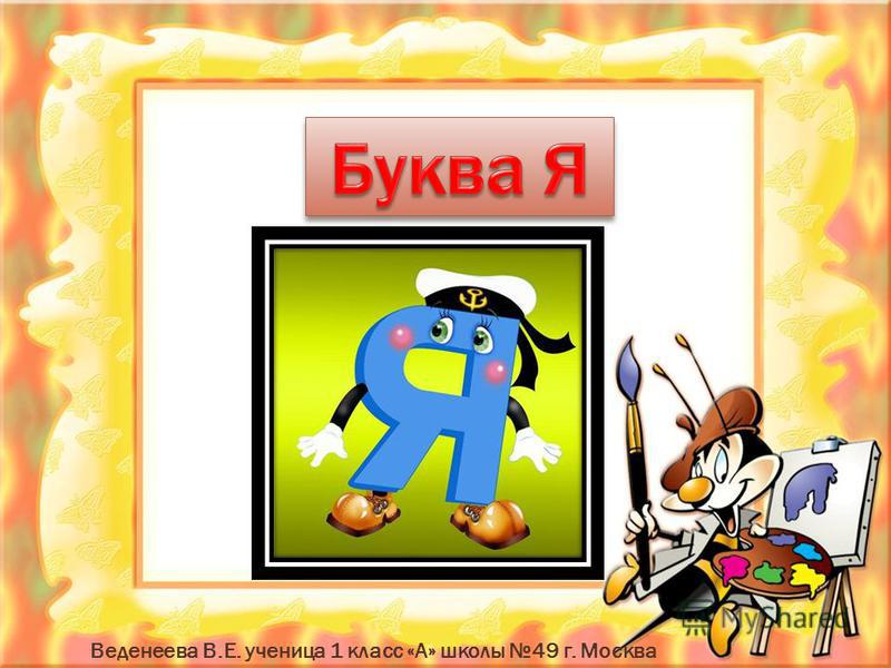 Веденеева В.Е. ученица 1 класс «А» школы 49 г. Москва