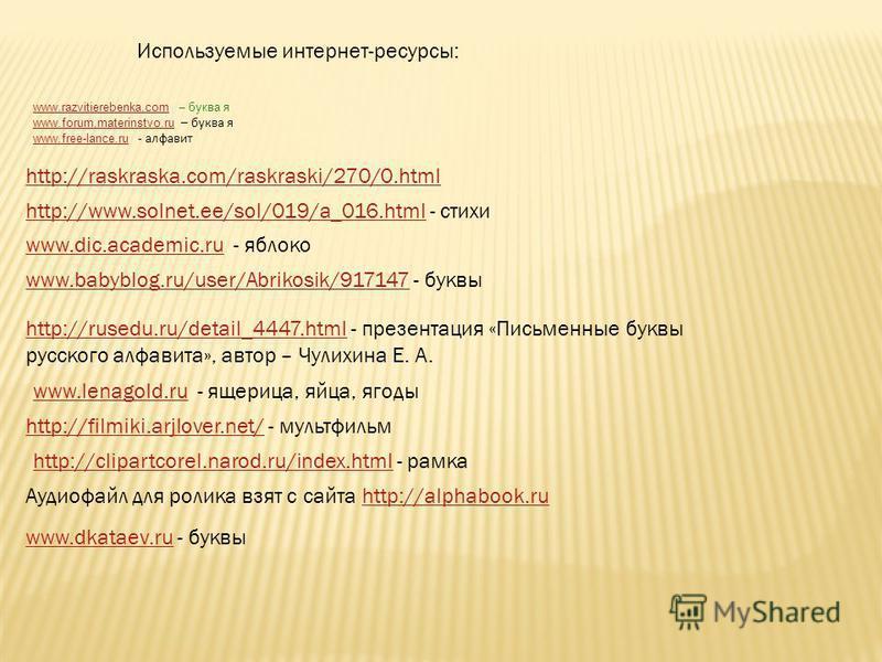 www.razvitierebenka.comwww.razvitierebenka.com – буква я www.forum.materinstvo.ruwww.forum.materinstvo.ru – буква я www.free-lance.ruwww.free-lance.ru - алфавит Используемые интернет-ресурсы: http://raskraska.com/raskraski/270/0. html http://www.soln