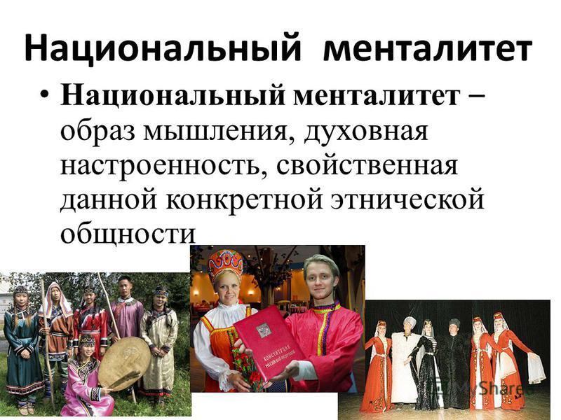 Национальный менталитет Национальный менталитет – образ мышления, духовная настроенность, свойственная данной конкретной этнической общности