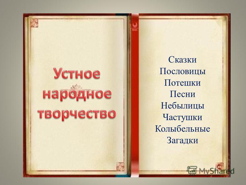 Сказки Пословицы Потешки Песни Небылицы Частушки Колыбельные Загадки