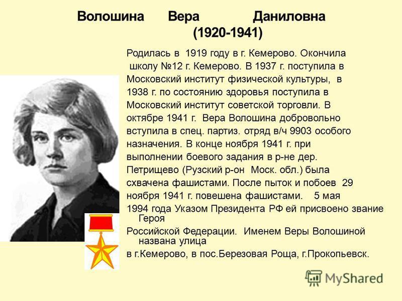 Родилась в 1919 году в г. Кемерово. Окончила школу 12 г. Кемерово. В 1937 г. поступила в Московский институт физической культуры, в 1938 г. по состоянию здоровья поступила в Московский институт советской торговли. В октябре 1941 г. Вера Волошина добр