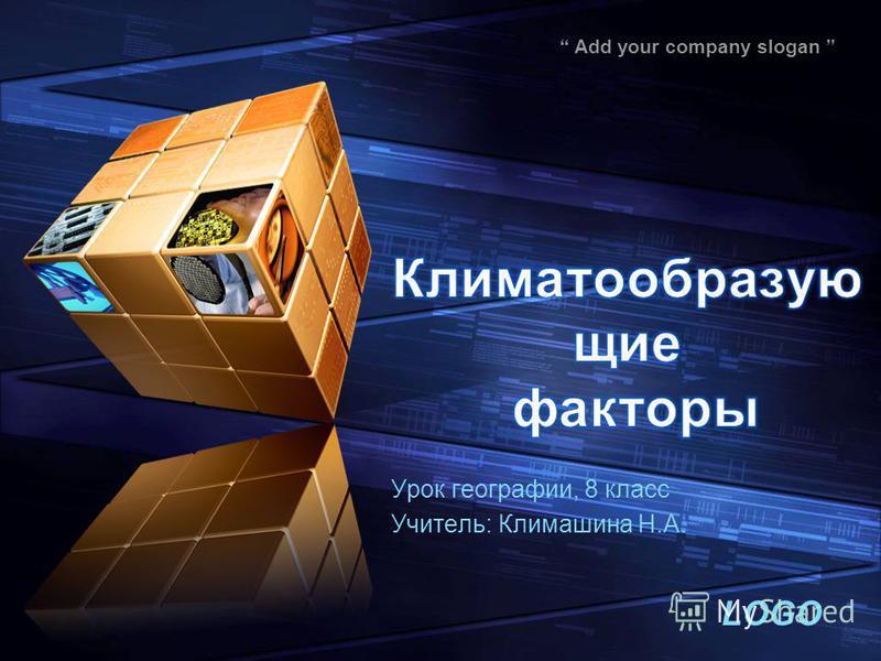 LOGO Add your company slogan Урок географии, 8 класс Учитель: Климашина Н.А.