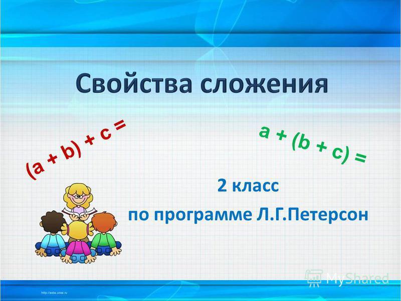 2 класс по программе Л.Г.Петерсон (a + b) + c = a + (b + c) =