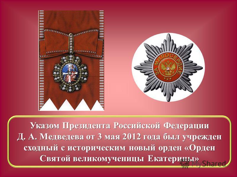 Указом Президента Российской Федерации Д. А. Медведева от 3 мая 2012 года был учрежден сходный с историческим новый орден «Орден Святой великомученицы Екатерины»