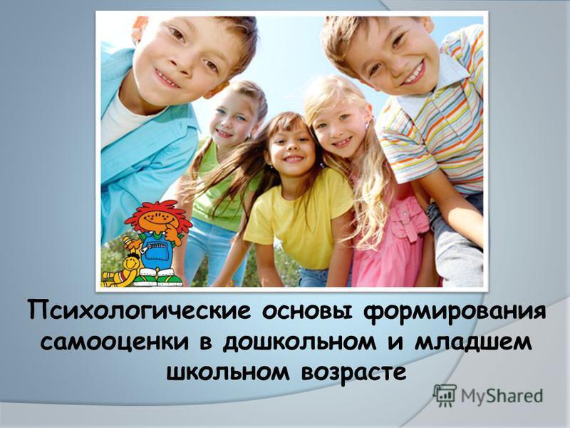 Психологические основы формирования самооценки в дошкольном и младшем школьном возрасте