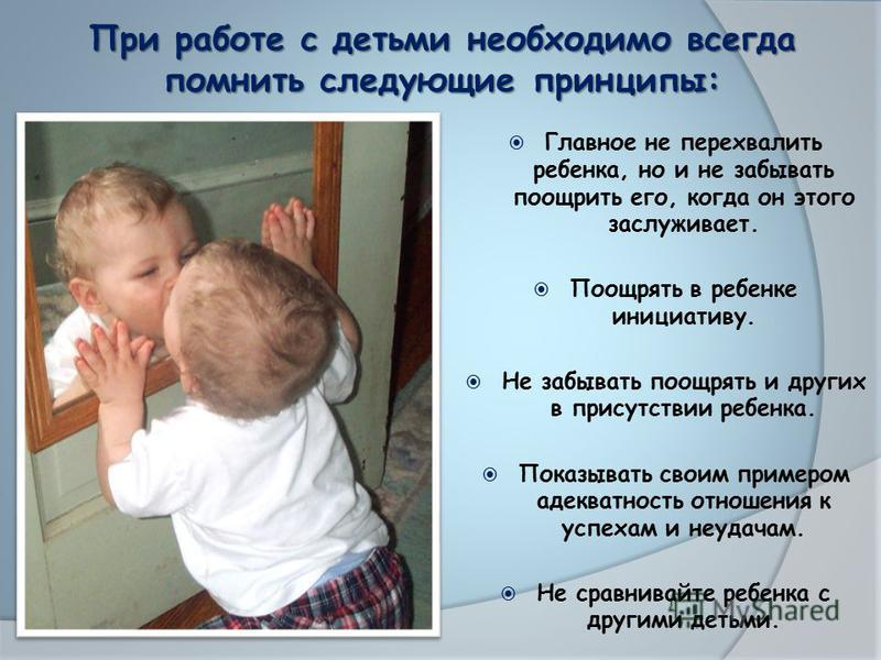 Главное не перехвалить ребенка, но и не забывать поощрить его, когда он этого заслуживает. Поощрять в ребенке инициативу. Не забывать поощрять и других в присутствии ребенка. Показывать своим примером адекватность отношения к успехам и неудачам. Не с