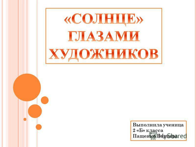 Выполнила ученица 2 «Б» класса Пащенко Варвара
