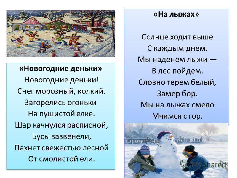 «Новогодние деньки» Новогодние деньки! Снег морозный, колкий. Загорелись огоньки На пушистой елке. Шар качнулся расписной, Бусы зазвенели, Пахнет свежестью лесной От смолистой ели. «Новогодние деньки» Новогодние деньки! Снег морозный, колкий. Загорел