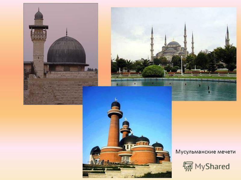 Мусульманские мечети
