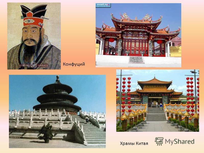 Храмы Китая Конфуций
