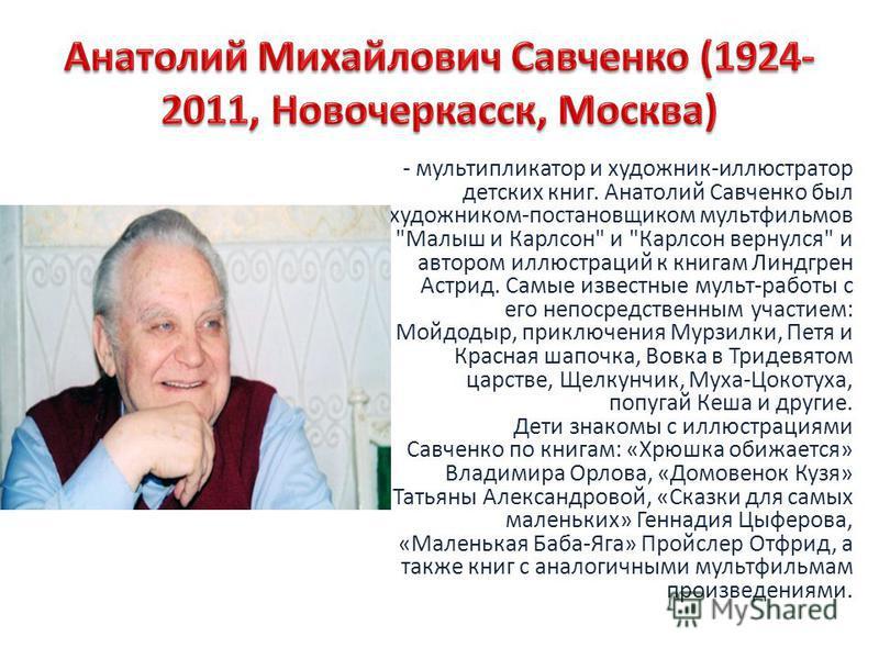 - мультипликатор и художник-иллюстратор детских книг. Анатолий Савченко был художником-постановщиком мультфильмов