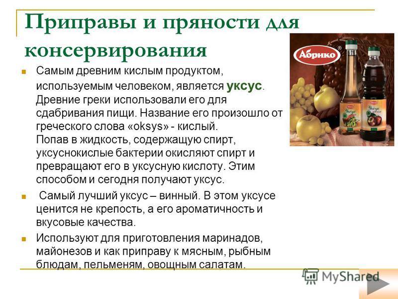 Приправы и пряности для консервирования Самым древним кислым продуктом, используемым человеком, является уксус. Древние греки использовали его для сдабривания пищи. Название его произошло от греческого слова «oksys» - кислый. Попав в жидкость, содерж