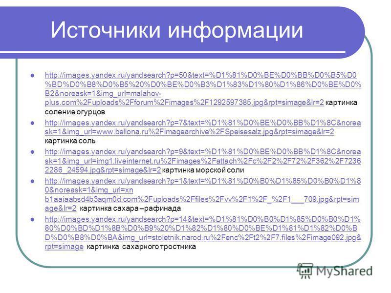 Источники информации http://images.yandex.ru/yandsearch?p=50&text=%D1%81%D0%BE%D0%BB%D0%B5%D0 %BD%D0%B8%D0%B5%20%D0%BE%D0%B3%D1%83%D1%80%D1%86%D0%BE%D0% B2&noreask=1&img_url=malahov- plus.com%2Fuploads%2Fforum%2Fimages%2F1292597385.jpg&rpt=simage&lr=