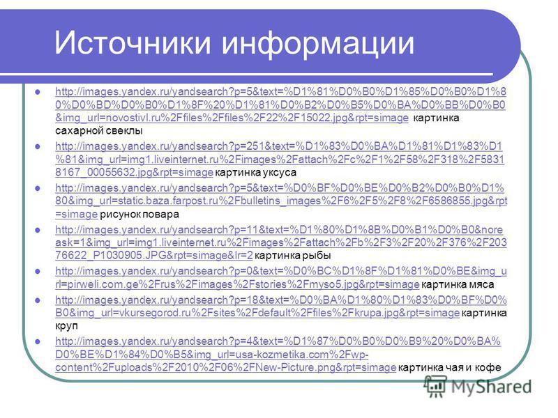 Источники информации http://images.yandex.ru/yandsearch?p=5&text=%D1%81%D0%B0%D1%85%D0%B0%D1%8 0%D0%BD%D0%B0%D1%8F%20%D1%81%D0%B2%D0%B5%D0%BA%D0%BB%D0%B0 &img_url=novostivl.ru%2Ffiles%2Ffiles%2F22%2F15022.jpg&rpt=simage картинка сахарной свеклы http:
