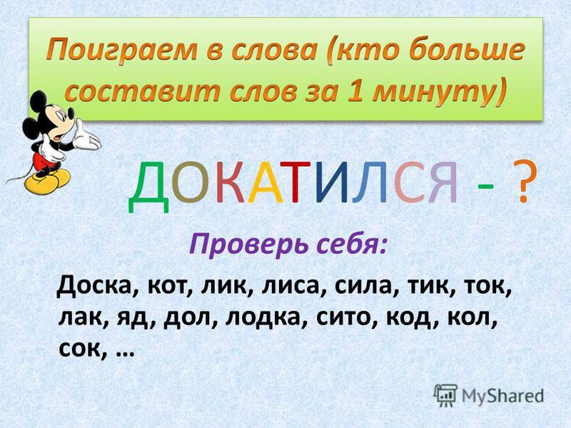 ДОКАТИЛСЯ - ? Проверь себя: Доска, кот, лик, лиса, сила, ток, ток, лак, яд, дол, лодка, сито, код, кол, сок, …