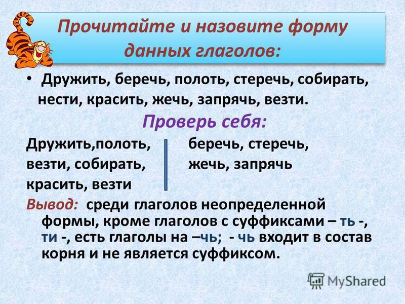 Прочитайте и назовите форму данных глаголов: Дружить, беречь, полоть, стеречь, собирать, несто, красить, жечь, запрячь, везто. Проверь себя: Дружить,полоть,беречь, стеречь, везто, собирать,жечь, запрячь красить, везто Вывод: среди глаголов неопределе