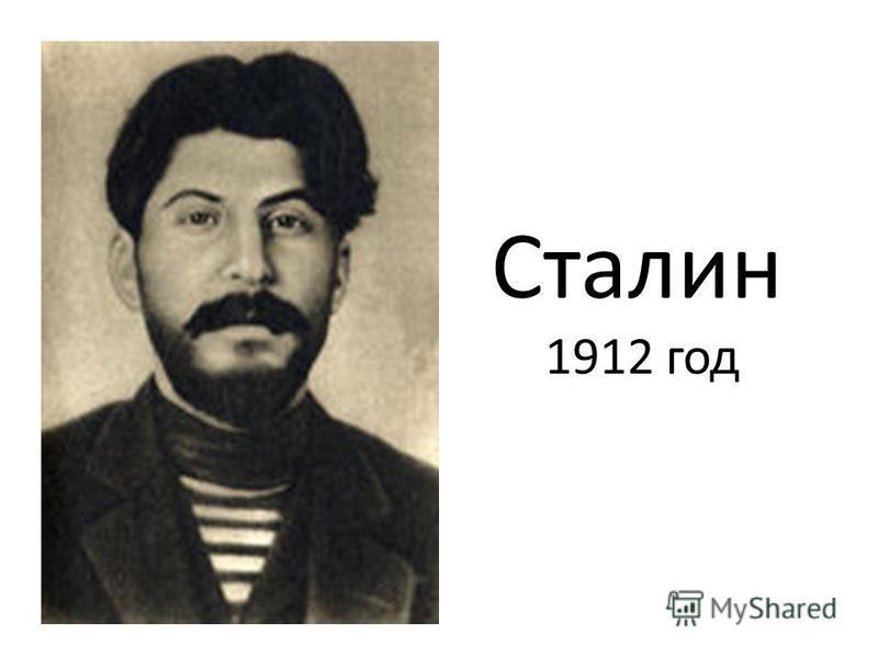 Сталин 1912 год