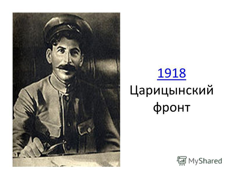 1918 1918 Царицынский фронт