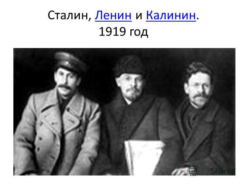 Сталин, Ленин и Калинин. 1919 год ЛенинКалинин