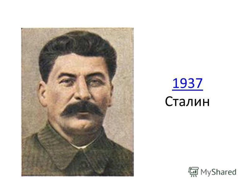 1937 1937 Сталин