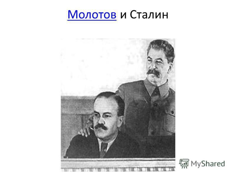 Молотов Молотов и Сталин