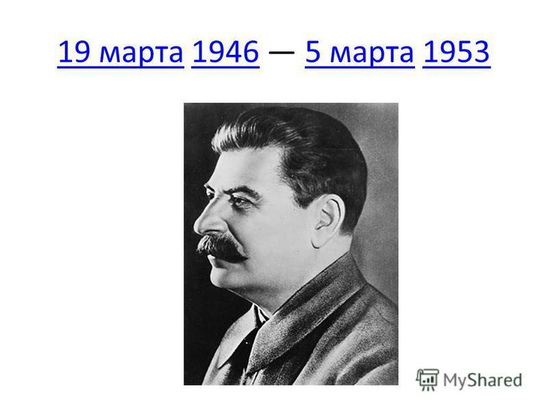 19 марта 19 марта 1946 5 марта 195319465 марта 1953