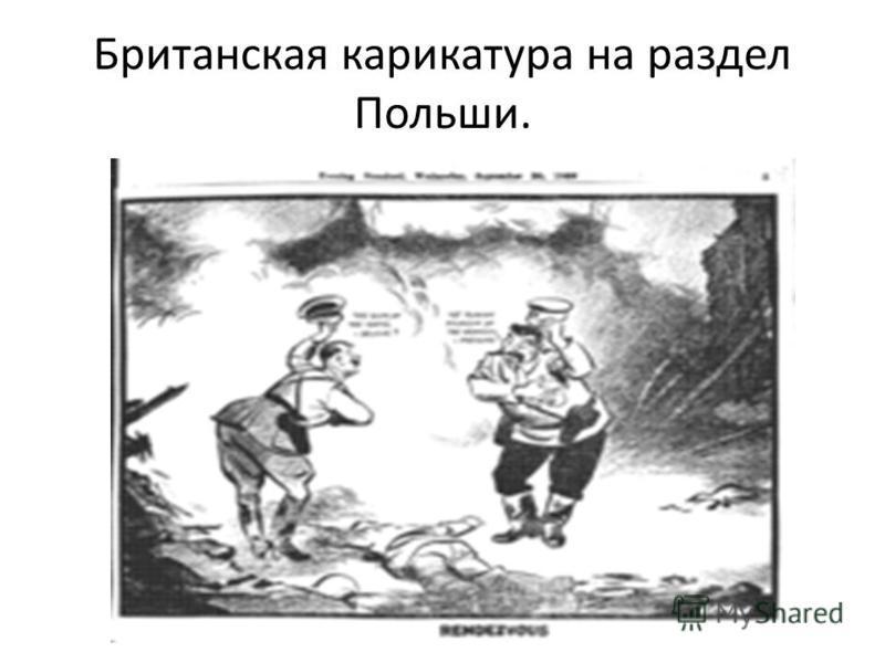 Британская карикатура на раздел Польши.