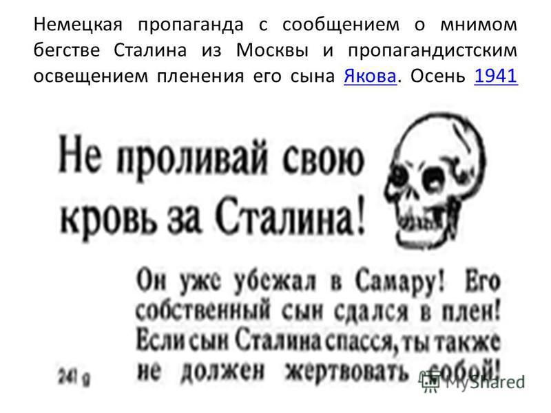 Немецкая пропаганда с сообщением о мнимом бегстве Сталина из Москвы и пропагандистским освещением пленения его сына Якова. Осень 1941Якова 1941