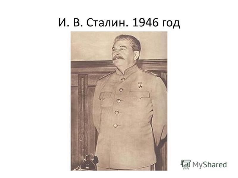 И. В. Сталин. 1946 год