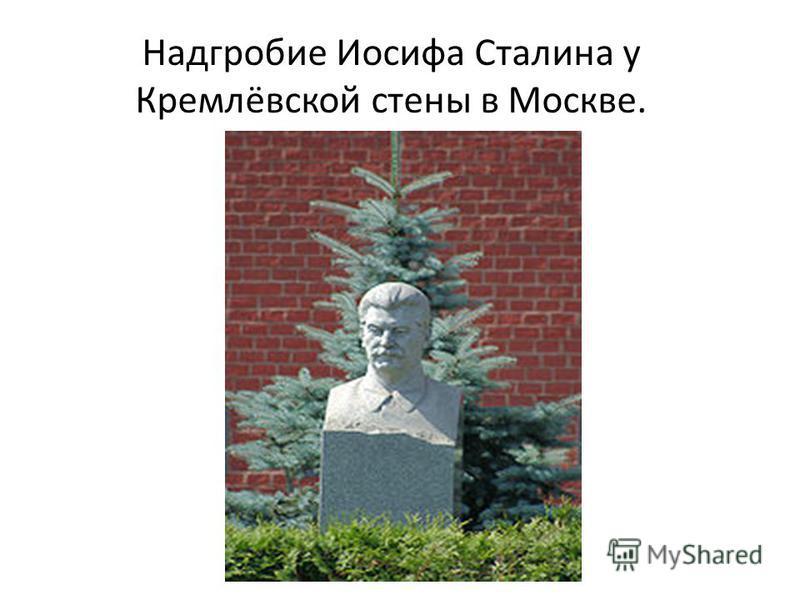 Надгробие Иосифа Сталина у Кремлёвской стены в Москве.