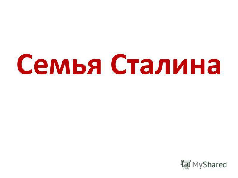 Семья Сталина