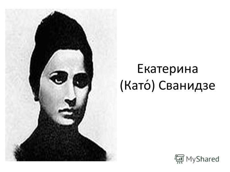 Екатерина (Като́) Сванидзе