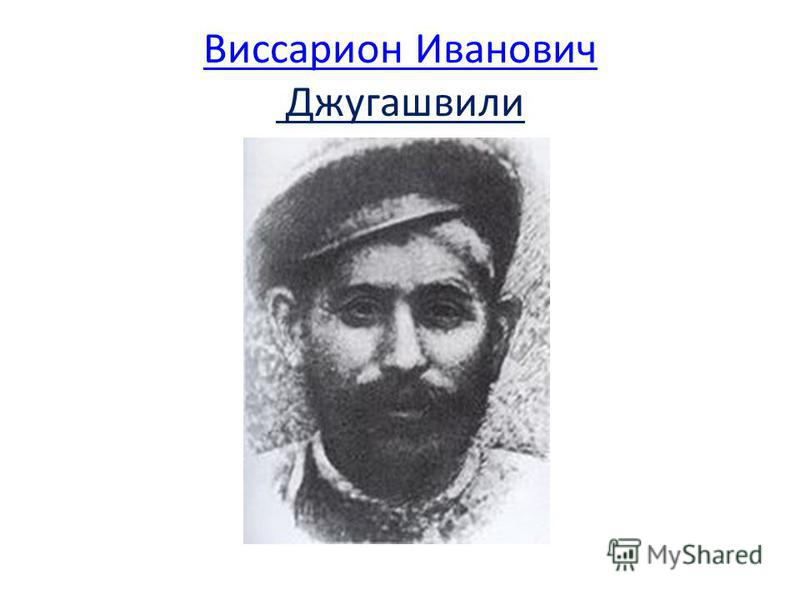 Виссарион Иванович Виссарион Иванович Джугашвили