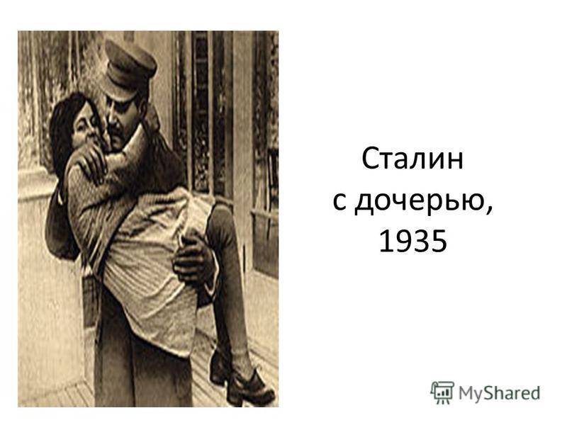 Сталин с дочерью, 1935