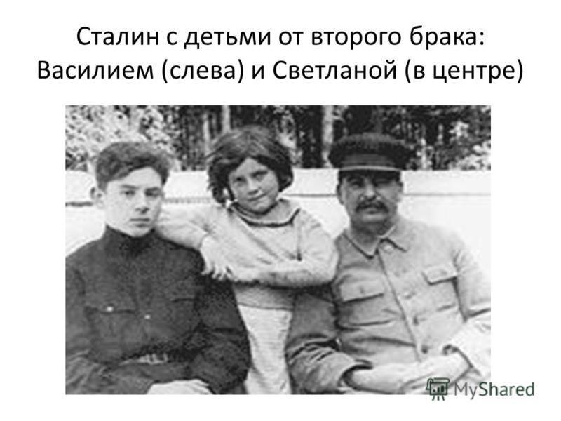 Сталин с детьми от второго брака: Василием (слева) и Светланой (в центре)
