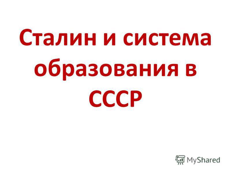 Сталин и система образования в СССР