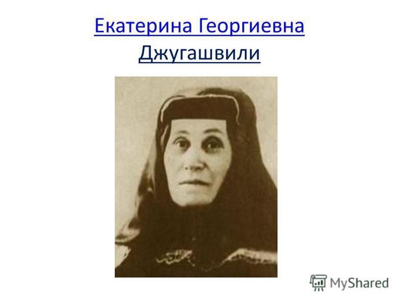 Екатерина Георгиевна Екатерина Георгиевна Джугашвили