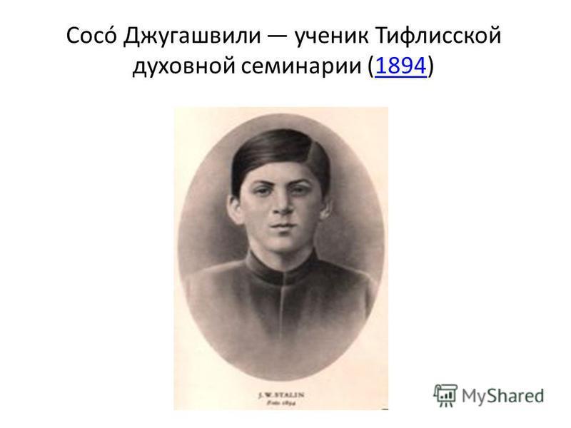 Сосо́ Джугашвили ученик Тифлисской духовной семинарии (1894)1894