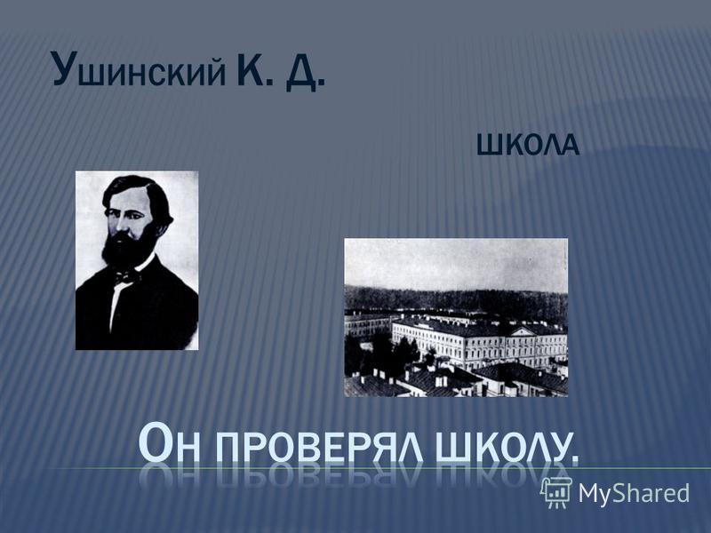У ШИНСКИЙ К. Д. ШКОЛА
