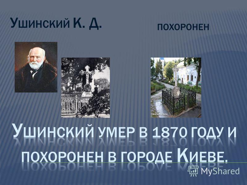 У ШИНСКИЙ К. Д. ПОХОРОНЕН
