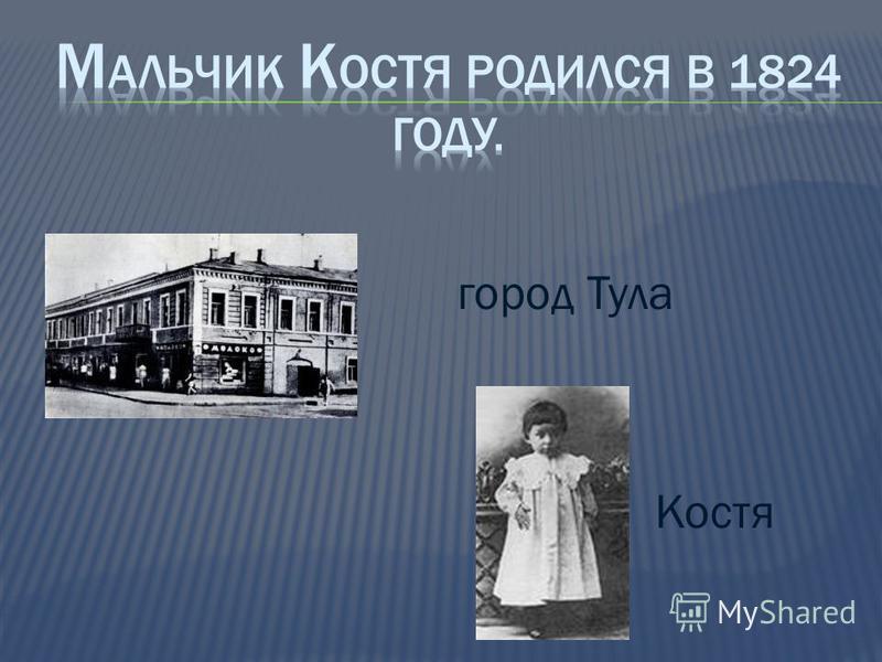 город Тула Костя