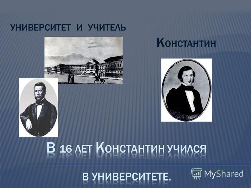 УНИВЕРСИТЕТ И УЧИТЕЛЬ К ОНСТАНТИН