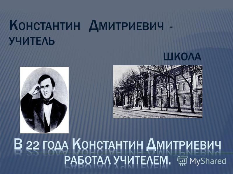К ОНСТАНТИН Д МИТРИЕВИЧ - УЧИТЕЛЬ ШКОЛА