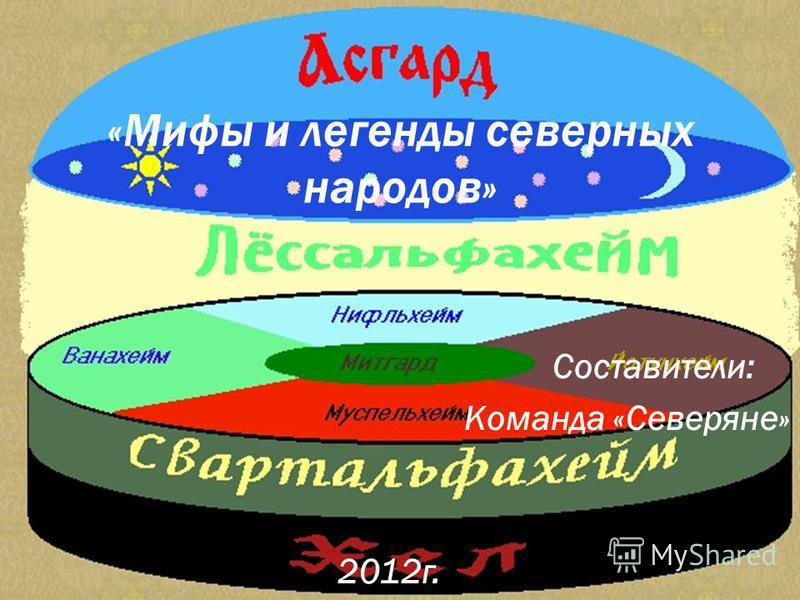 «Мифы и легенды северных народов» Составители: Команда «Северяне» 2012 г.