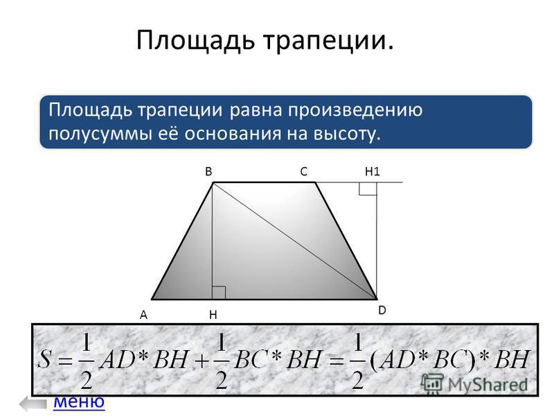 Площадь трапеции. Площадь трапеции равна произведению полусуммы её основания на высоту. A BCH1 D H меню